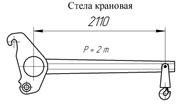 Стрела крановая под адаптер